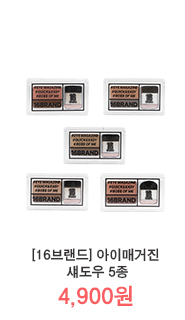 PC - 메인 인기기획전_봄 - 상품3